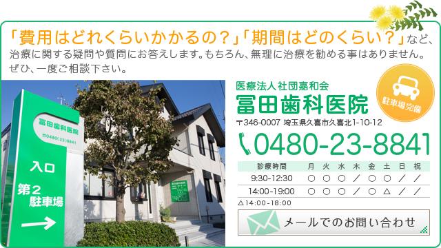 冨田歯科医院 0480-23-8841