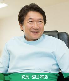 院長:冨田 和浩